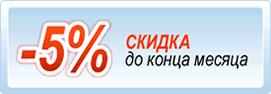 5% скидки до конца месяца